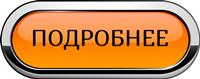 Кнопка подробнее 1024x403
